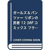ガールズ&パンツァー リボンの武者 12 (MFコミックス フラッパーシリーズ)