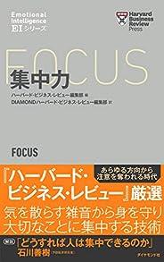 ハーバード・ビジネス・レビュー[EIシリーズ] 集中力