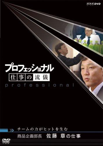 プロフェッショナル 仕事の流儀 商品企画部長 佐藤章の仕事 チームの力がヒットを生む [DVD]の詳細を見る