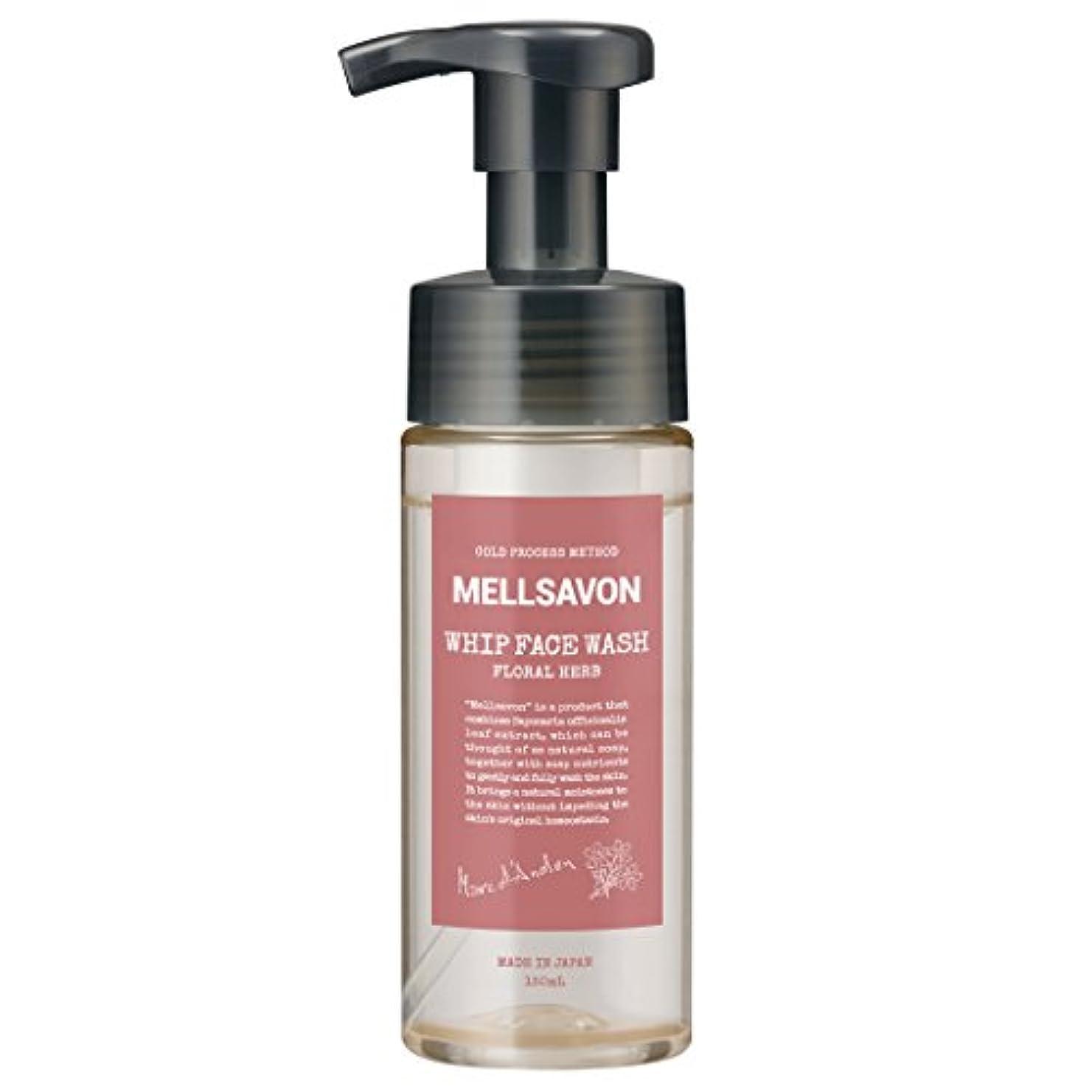 香水ピグマリオンフリンジMellsavon(メルサボン) メルサボン ホイップフェイスウォッシュ フローラルハーブ 150mL ボディソープ