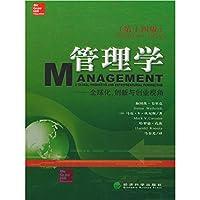 管理学--全球化、创新与创业视角(第十四版)中文版