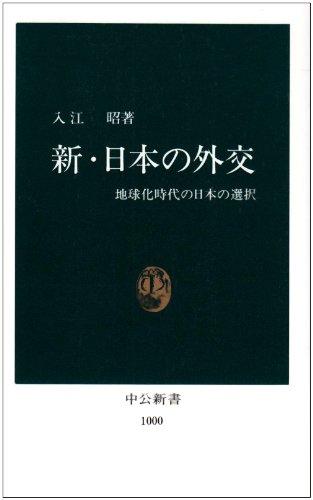 新・日本の外交―地球化時代の日本の選択 (中公新書)の詳細を見る
