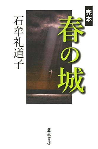 完本 春の城 / 石牟礼 道子