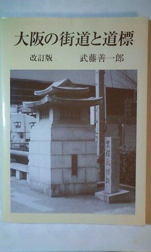 大阪の街道と道標