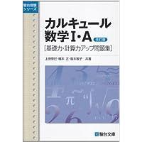 カルキュール 数学I・A [基礎力・計算力アップ問題集] (駿台受験シリーズ) 改訂版