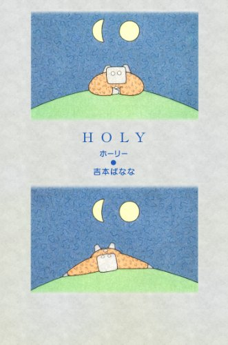 HOLY ホーリー (Kindle Single)の詳細を見る