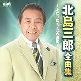 北島三郎 全曲集~ふたり咲き・まつり~の画像