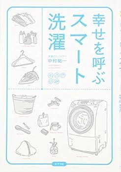 幸せを呼ぶスマート洗濯
