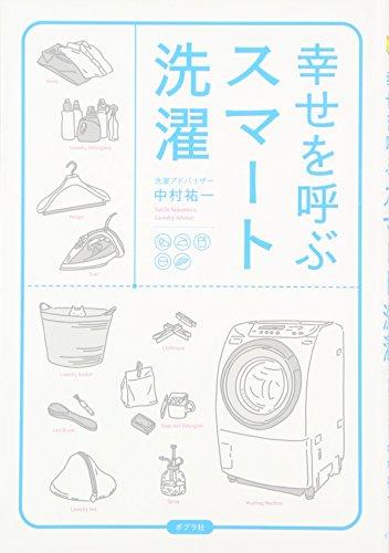 幸せを呼ぶスマート洗濯の詳細を見る