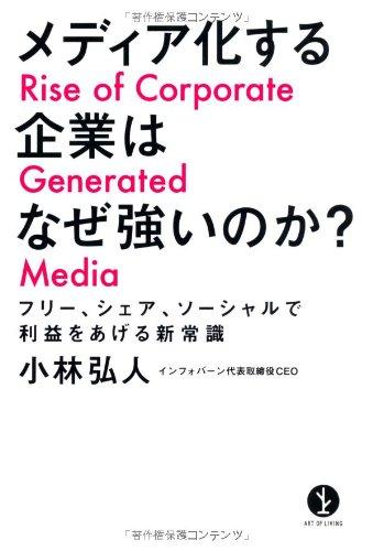 メディア化する企業はなぜ強いのか? ~フリー、シェア、ソーシャルで利益をあげる新常識 (生きる技術!叢書)