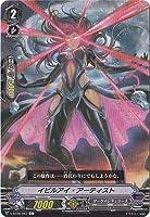 カードファイト!! ヴァンガード V-BT06/067 イビルアイ・アーティスト C