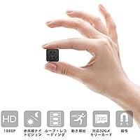 超小型カメラ VITCOCO 1080p 赤外線 小型カメラ ミニカメラ 超小型隠しカメラ  動き検知 32GBまで対応 監視カメラ 防犯カメラ 長時間録画/録音 暗視撮影