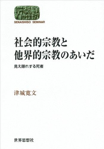 社会的宗教と他界的宗教のあいだー見え隠れする死者 (SEKAISHISO SEMINAR)