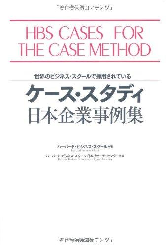 ケース・スタディ 日本企業事例集―世界のビジネス・スクールで採用されているの詳細を見る