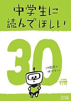 [新潮文庫編集部]の中学生に読んでほしい30冊 2016