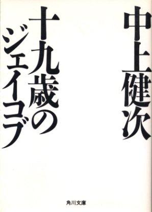 十九歳のジェイコブ (角川文庫)の詳細を見る