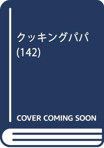 クッキングパパ(142): モーニング