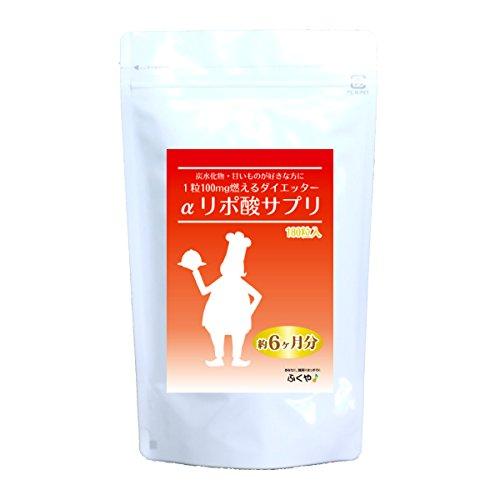 αリポ酸 サプリメント (約6ヶ月分) 大容量 錠剤 サプリメント 健康茶専門店 ふくや...