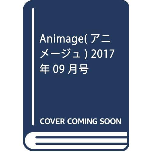 Animage(アニメージュ) 2017年 09 月号 [雑誌]