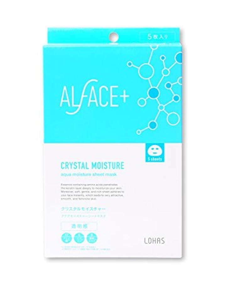 アクチュエータ単調な純度オルフェスシートマスク クリスタルモイスチャー 5枚入り箱