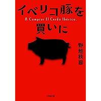 イベリコ豚を買いに (小学館文庫)