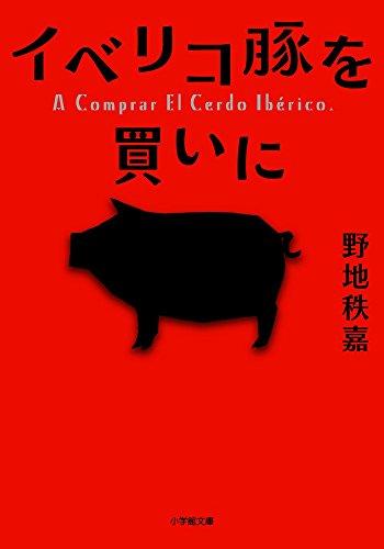 イベリコ豚を買いに (小学館文庫)の詳細を見る
