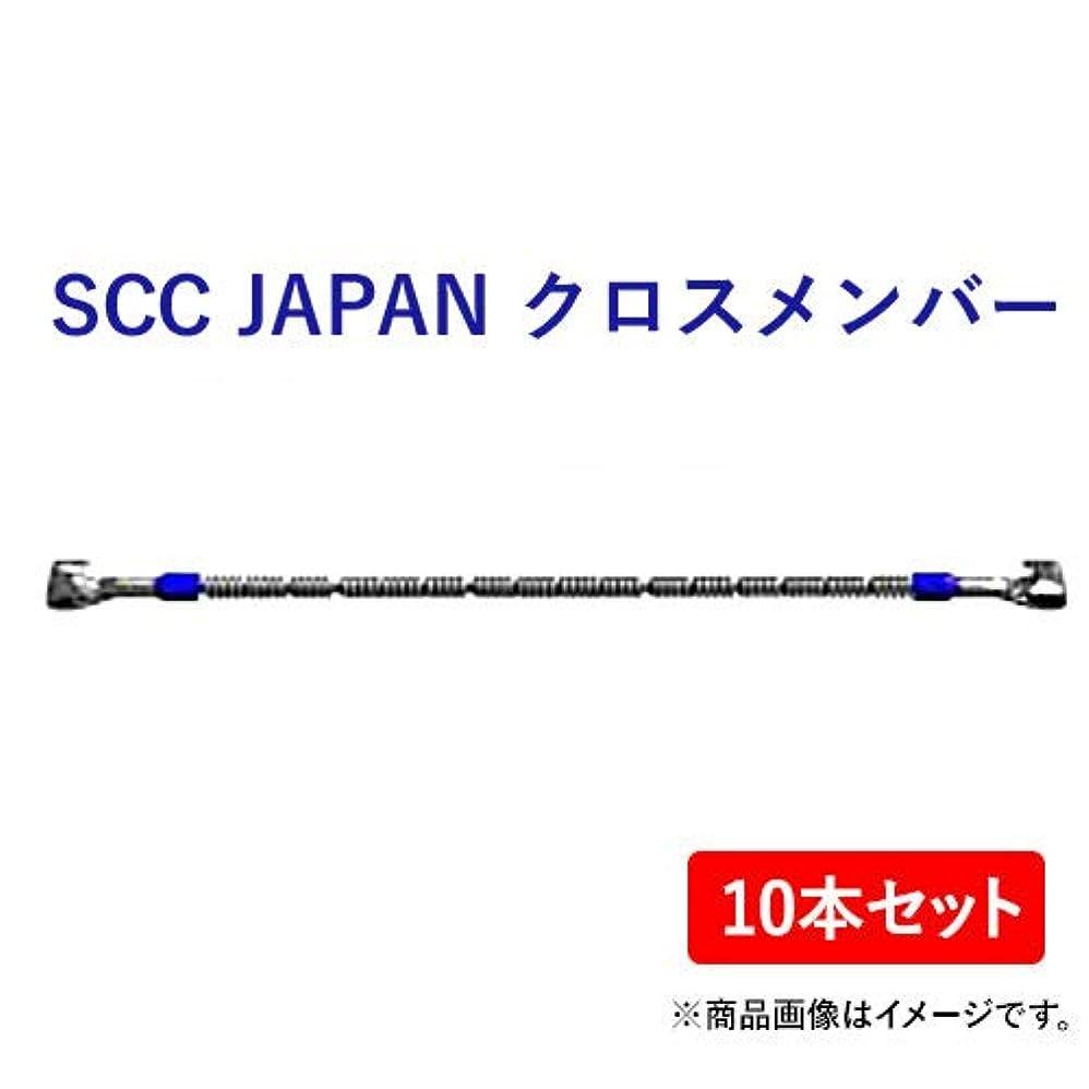 誇り重なる論争の的SCC Japan クロスメンバー SS984 10本セット