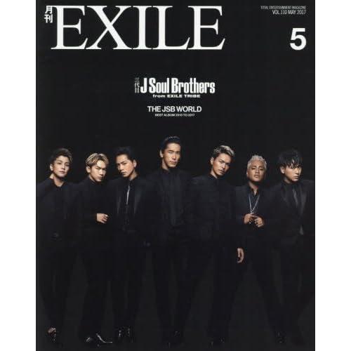 月刊EXILE(エグザイル) 2017年 05 月号 [雑誌]