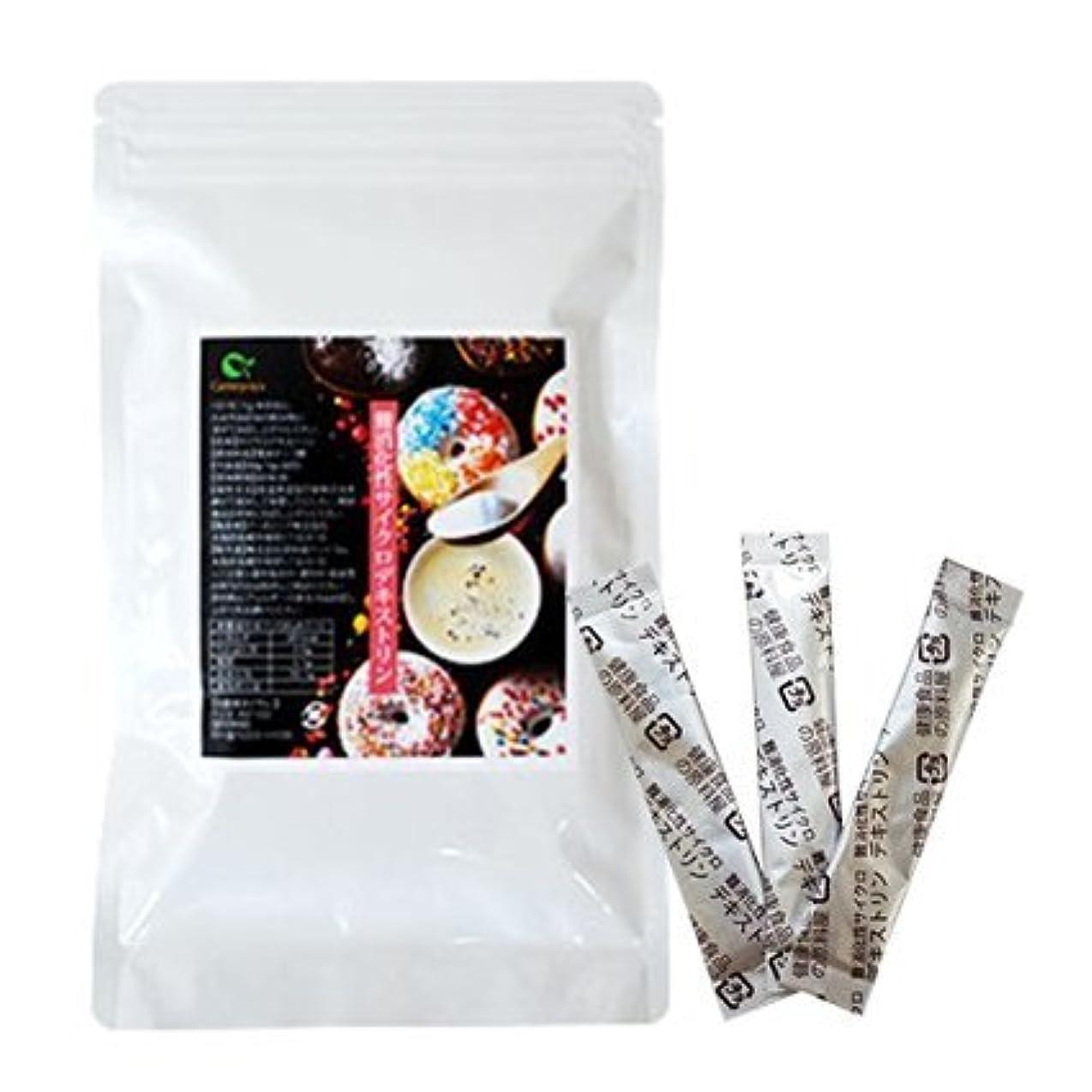 乳製品伝統的サドル北海道産 難消化性サイクロデキストリン 難消化性デキストリン個包装 (1g?30包)