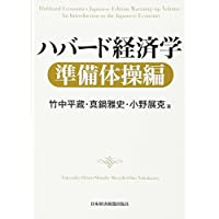 ハバード経済学 準備体操編