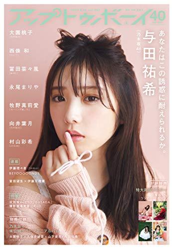 与田祐希エロ画像アップトゥボーイ 2020年3月号