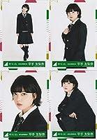 欅坂46 もう森へ帰ろうか?MV衣装 ランダム生写真 4種コンプ 平手友梨奈