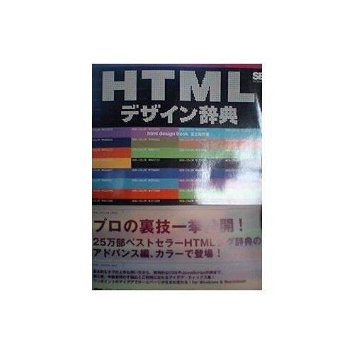 HTMLデザイン辞典の詳細を見る