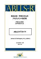 基本言語・学習スキルのアセスメント改訂版®ガイド―評価方法の解説・IEPの作成の手引き (ABLLS-R®日本語版)