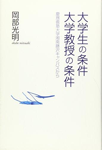 大学生の条件 大学教授の条件―慶応義塾大学湘南藤沢キャンパスからの詳細を見る