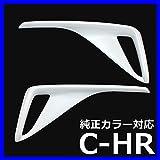 トヨタ C-HR CHR 専用設計 リア リフレクター ガーニッシュ ZYX10 NGX50 左右セット 白 ホワイトパールクリスタルシャイン (ホワイト純正カラー仕様) 004A-BN