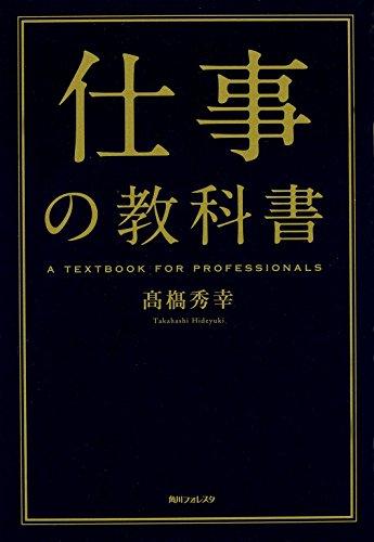 仕事の教科書 (角川フォレスタ)の詳細を見る
