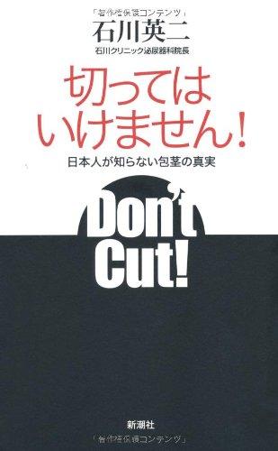 切ってはいけません! 日本人が知らない包茎の真実の詳細を見る