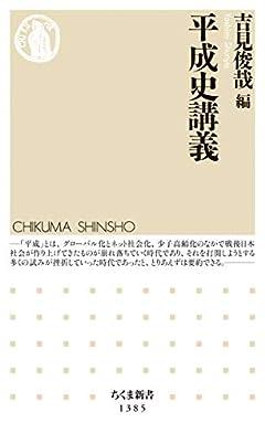 平成史講義 (ちくま新書 1385)