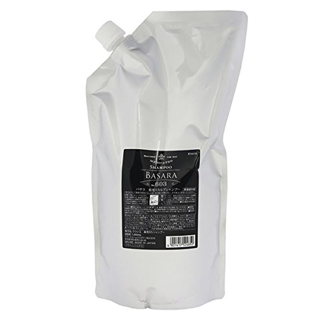 適度に上がる吸収剤クラシエ バサラ 薬用スカルプ シャンプー 603 1000ml レフィル