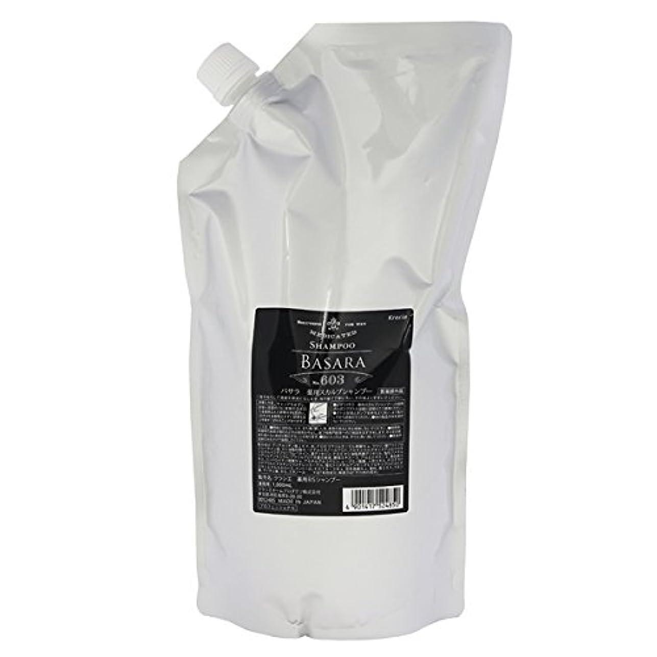 グラスレディ肉クラシエ バサラ 薬用スカルプ シャンプー 603 1000ml レフィル