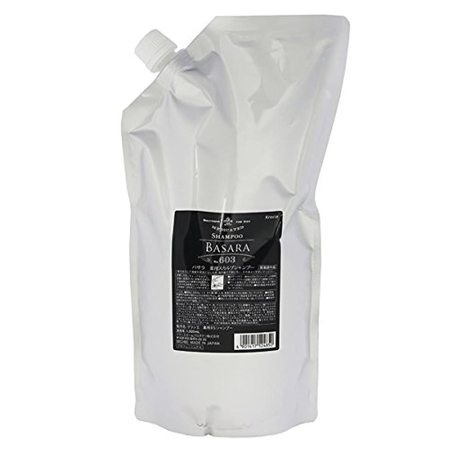 逆に荒涼とした乳白色クラシエ バサラ 薬用スカルプ シャンプー 603 1000ml レフィル