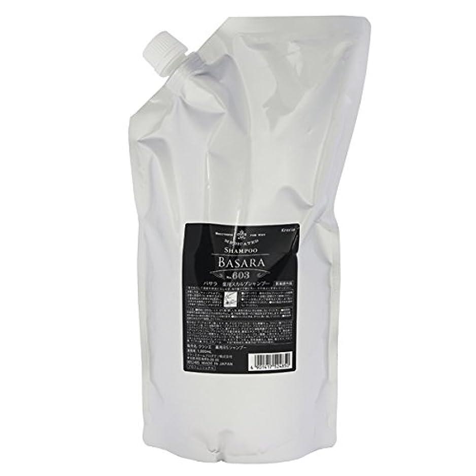 生きるチェリー食い違いクラシエ バサラ 薬用スカルプ シャンプー 603 1000ml レフィル