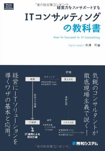 経営力をフルサポートするITコンサルティングの教科書 (Shuwa Business Professional)の詳細を見る