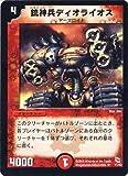 デュエルマスターズ/DMC01-04/11/R/銃神兵ディオライオス