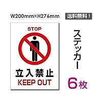 「立入禁止」【ステッカー シール】タテ・大 200×276mm (sticker-021-6) (6枚組)