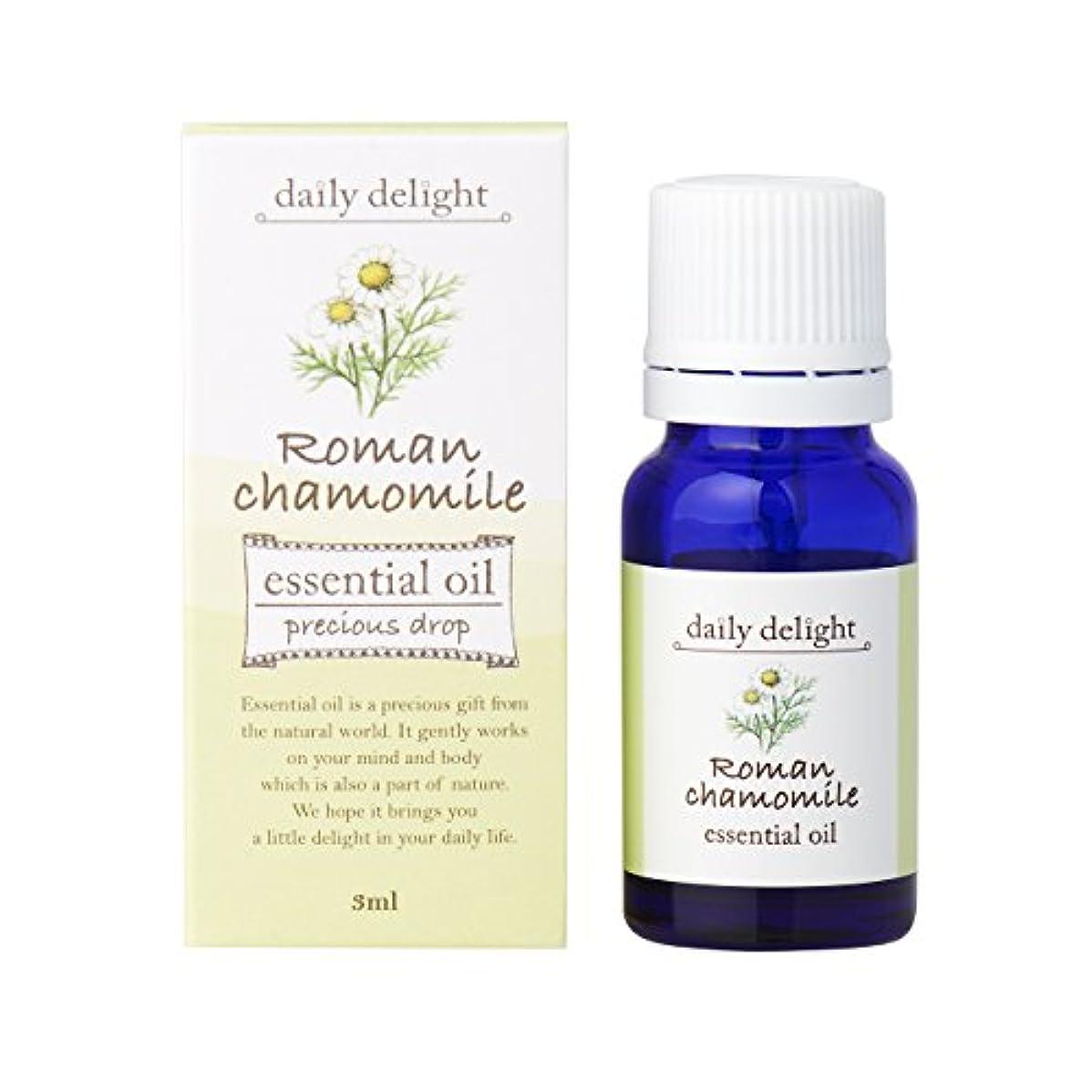 たくさん高度な極めてデイリーディライト エッセンシャルオイル ローマンカモミール 3ml(天然100% 精油 アロマ フローラル系 青リンゴに似た香り)