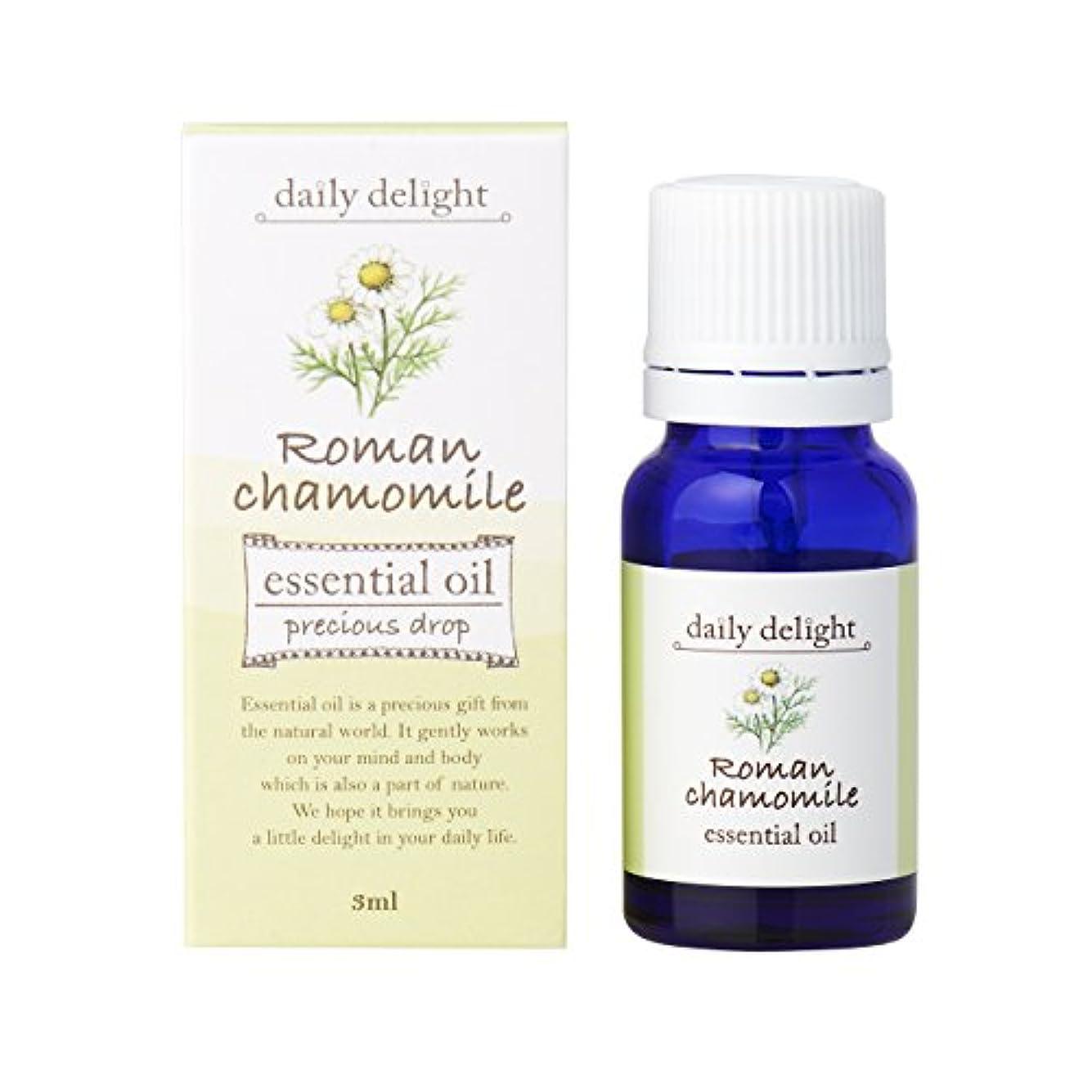 睡眠凝縮する傾向がありますデイリーディライト エッセンシャルオイル ローマンカモミール 3ml(天然100% 精油 アロマ フローラル系 青リンゴに似た香り)