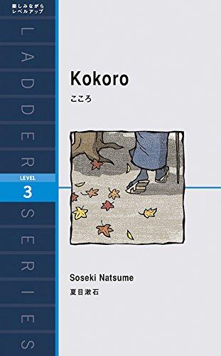 こころ Kokoro (ラダーシリーズ Level 3)