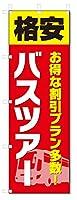 のぼり旗 バスツアー (W600×H1800)旅行・トラベル